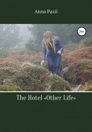 The Hotel «Other Life»