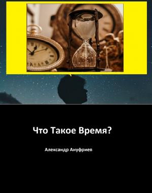 Что такое время?