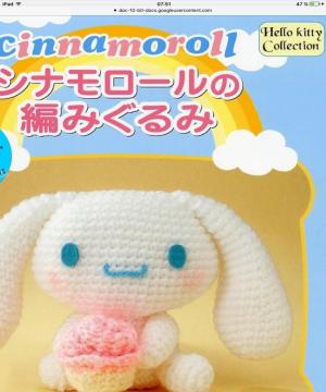 Cinnamoroll en crochet