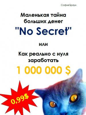 Маленькая тайна больших денег