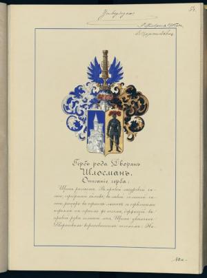 The noble Polish family Abrahamowicz.