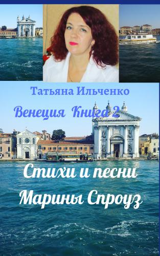 Стихи и песни Марины Спроуз    Венеция  Книга 2