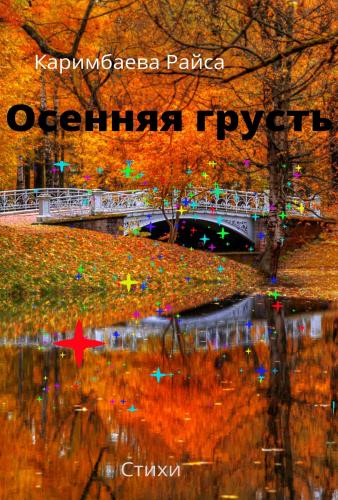 Осенняя грусть