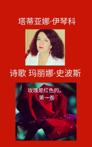 诗歌 玛丽娜•史波斯  玫瑰是红色的。第一卷