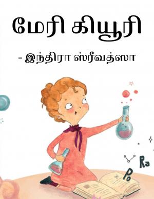 Marie Curie / மேரி கியூரி
