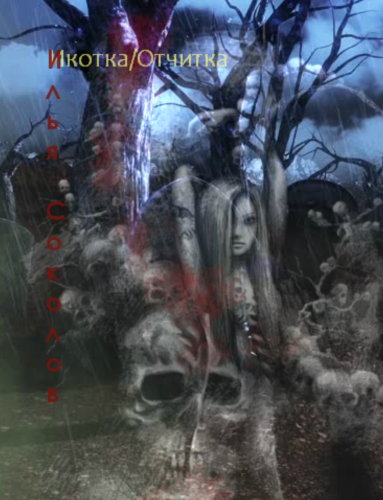 Икотка - Отчитка