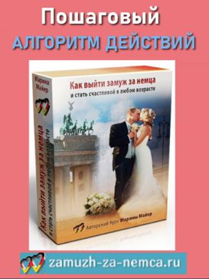 КУРС «Как выйти замуж за иностранца и переехать жить в Европу»