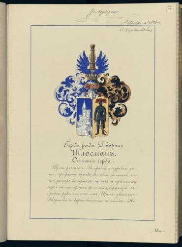 The noble Polish Achinger family.