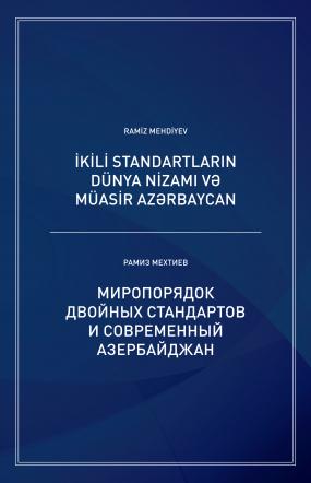 Миропорядок двойных стандартов и современный Азербайджан