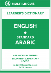 English-Standard Arabic Learner's Dictionary