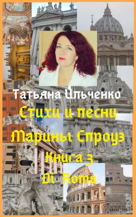 Стихи и песни Марины Спроуз  Книга 3 Di Roma