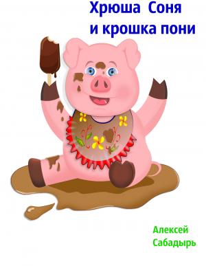 Хрюша Соня и крошка  пони